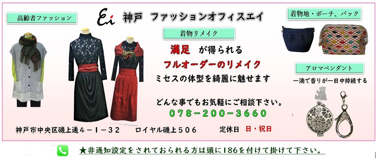 ファッションオフィスエイ トップページ